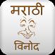 Marathi Pride Marathi Jokes by NicheTech