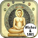 Mahavir Jayanti Wishes-SMS by Angle Wishes