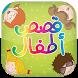 قصص و حكايات للأطفال بدون نت by DibDev
