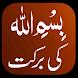 Bismillah Ki Barkat by AppsVolt