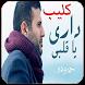 كليب داري يا قلبي 2018 بدون نت by devlapplay