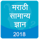 Marathi GK 2018 , MPSC - PSI, STI, ASST by Latest Study