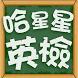 哈星星英檢 - 背英文單字遊戲 by HaStars.com