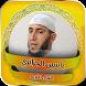ياسين الجزائري القران الكريم by AppstudioZinb