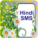 Hindi SMS by Top Application 2016