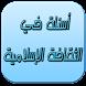 أسئلة إسلامية: تسلية وتثقيف by krkabdel apps