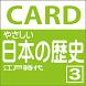 やさしい日本歴史 江戸時代版 by proceedx