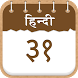 Hindi Calendar 2016 by Smart Lock Apps