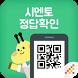 시멘토 교재 정답확인(QR코드 인식기) by 시멘토