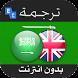 ترجمة عربي انجليزي بدون نت by Dev King Games