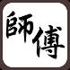 師傅-媒合平台 (冷氣維修、冷氣保養、冰箱維修、製冰機出租) by MINGYANG International CO.ltd