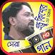 এন্ড্রু কিশোর এর সেরা ১৫০টি গানের ভিডিও by Bangla Entertainment Zone