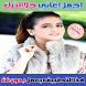 جميع اغاني حلا الترك بدون نت 2018 - Hala Al Turk