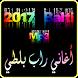 أغاني (راب) بلطي Balti 2017 by simodevapp96