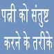 पत्नी को संतुष्ट करने के तरीके by aksha sinha