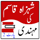 Shazada Qasim Ki mahndi by Ahle-Tashi Media