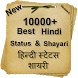 Best Hindi Status Shayari 2017 by Sure Developer