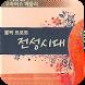 트로트 전성시대(최신 인기 트로트,7080) by 이번엔성공