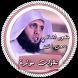 تلاوات السالمي الخاشعة بدون نت by channa apps