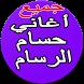 حسام الرسام حب هاي الايام by Developerhalima