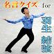名言クイズ for 羽生結弦 by jun.tsunagu3