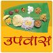 Upvas , Vrat (Fasting) Recipes by BN Infotech