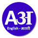 English to Marathi Dictionary by Shree EduApps