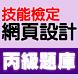 技能檢定-網頁設計丙級題庫 by Long Tsai