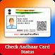 Check Aadhar Card Status by Aadhar Yojana
