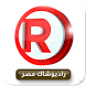 RadioShack Egypt 2 by Delta Retail