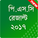 PSC Result 2017 All Exam BD by DevsTune