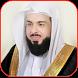 القران الكريم بصوت خالد الجليل