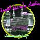 مناسك وادعية العمرة طريقة 2017 by devloppro