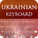 Ukrainian keyboard by Umbrella Apps