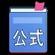 中学数学公式集 Compact by hima_games