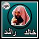 محاضرات خالد الراشد بدون نت by app sure ligne