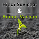 Hindi Suvichar & Anmol Vachan by Priti Patel