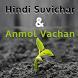 Hindi Suvichar & Anmol Vachan by Priti Patel