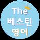 베스틴영어학원 by B2 Corp.