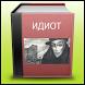 Идиот - Ф.М. Достоевский