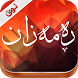 مانگی ڕەمەزان-Mangi Ramazan by Kurdish Islamic Apps