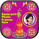 Sankranti Photo Frames New by Barkat Mobile Apps