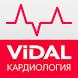 VIDAL — Кардиология by ЗАО ВИДАЛЬ-РУС