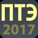 ПТЭ 2017 все приложения by ТрансАналитика