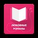 Любовные романы by Anyreads