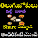 Palli Batani Telugu Jokes by BNGSAPPS