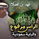 الراس مرفوع والراية سعودية - فهد بن فصـلا by cesarapps