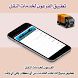 الفرعون لخدمات النقل by Link & Build Information Corporation