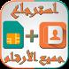 استرجاع الأرقام المحذوفة by New apps 2k18