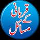 Qurbani k Masail by kingzApps